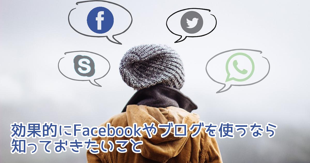 Facebookやブログを使うなら