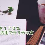 買った本を自分に120%活用できるやり方