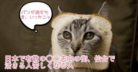 日本で有数の◯◯志向の街、仙台で活きる人苦しくなる人